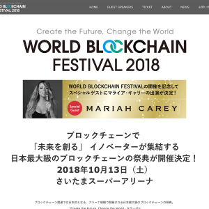 blook chain frstival2018