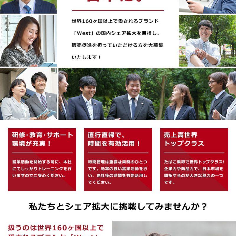 インペリアルタバコジャパン マイナビ
