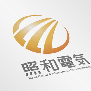 照和電気株式会社 ロゴ1